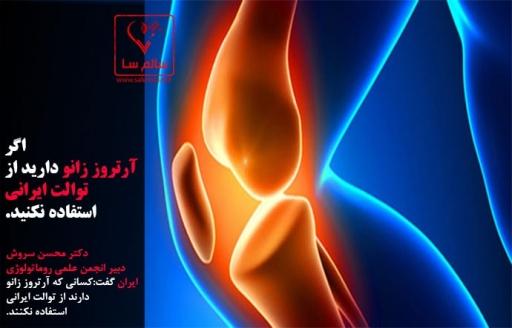 اگر آرتروز زانو دارید از توالت ایرانی استفاده نکنید