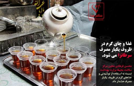 غذا و چای گرم در ظروف یکبار مصرف سرطانزا می شود
