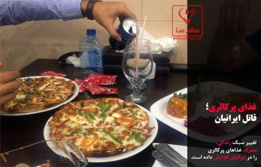 غذای پرکالری؛ قاتل ایرانیان