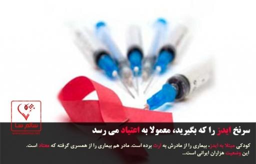 سرنخ ایدز را که بگیرید، معمولا به اعتیاد می رسد