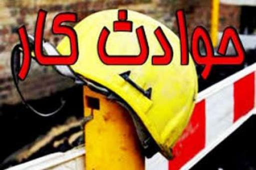 فوت ناشی از کار در تهران کاهش یافت
