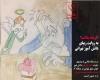 فرشته سلامت به روایت زیبای دانش آموز تهرانی