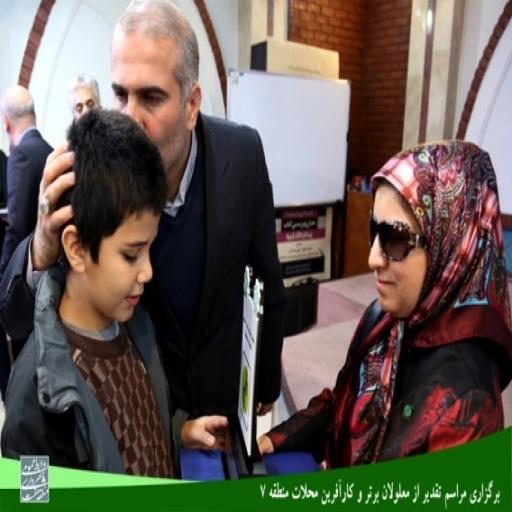 با حضور مدیرعامل موسسه توسعه دانش، پژوهش و فناوری فرزان برگزار شد؛ مراسم تقدیر از معلولان برتر و کارآفرین محلات منطقه ۷