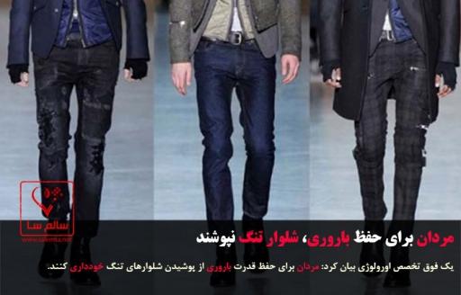 مردان برای حفظ باروری، شلوار تنگ نپوشند