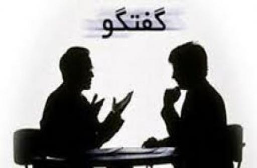 آغاز گفتگو