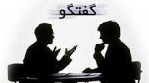 گفتگو های سلامت