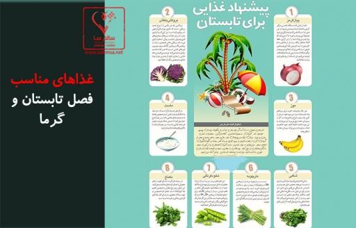 غذاهای مناسب فصل تابستان و گرما