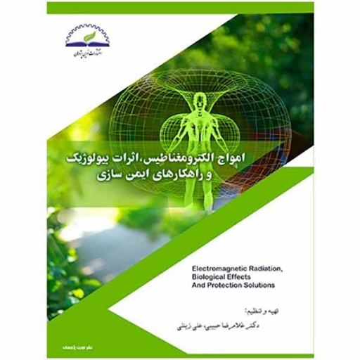 """کتاب """"امواج الکترومغناطیس، اثرات بیولوژیک و راهکارهای ایمن سازی"""" نوشته دکتر غلامرضا حبیبی و مهندس علی زینلی منتشر شد"""