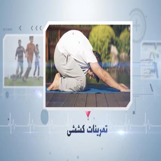 خرید لوح فشرده چندرسانه ای فعالیت بدنی و تناسب اندام توسط دانشگاه علوم پزشکی قزوین