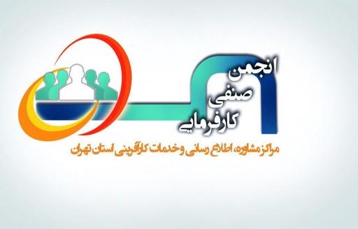 دکتر غلامرضا حبیبی، رئیس انجمن صنفی مراکز مشاوره کارآفرینی استان تهران، به عنوان عضو هیات فنی استان منصوب شد