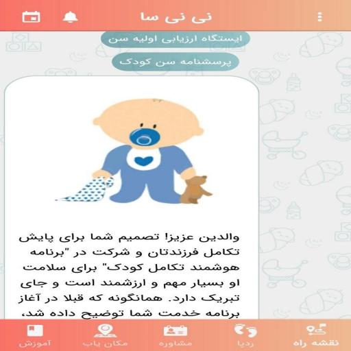 انتشار ۵ اپلیکیشن موبایل از موسسه فرزان در کافه بازار طی یک ماه اخیر