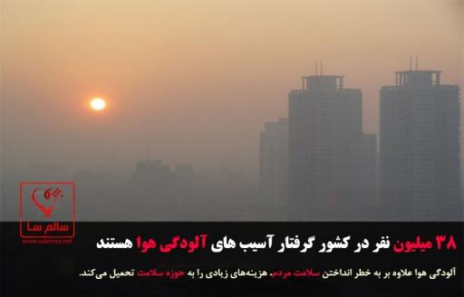 ۳۸ میلیون نفر در کشور گرفتار آسیب های آلودگی هوا هستند