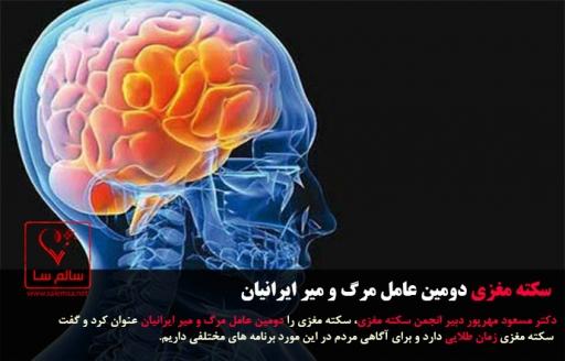 سکته مغزی دومین عامل مرگ و میر ایرانیان