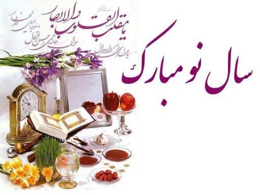 فرا رسیدن سال ۱۳۹۶ و عید نوروز مبارک…