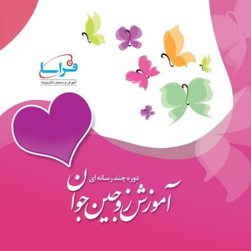 برگزیده شدن برنامه آموزش مجازی زوجین جوان در جشنواره تعالی دانشگاه علوم پزشکی و خدمات بهداشتی درمانی شهید بهشتی
