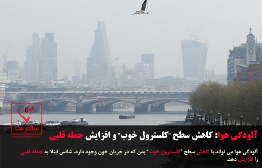 """آلودگی هوا: کاهش سطح """"کلسترول خوب"""" و افزایش حمله قلبی"""