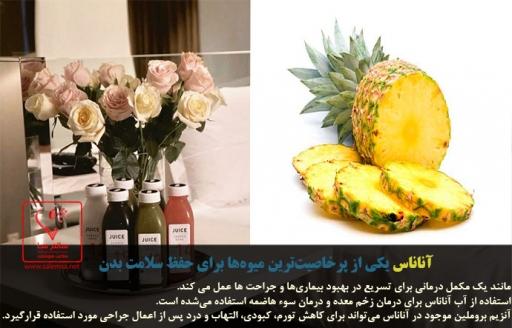 آناناس یکی از پرخاصیتترین میوهها برای حفظ سلامت بدن