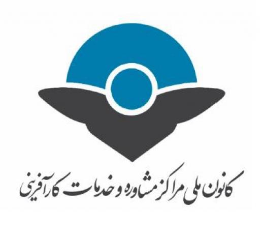 دکتر غلامرضا حبیبی، رئیس انجمن صنفی مراکز مشاوره کارآفرینی استان تهران، به عنوان عضو هیات مدیره و دبیر کانون کشوری مراکز مشاوره کارآفرینی انتخاب شد