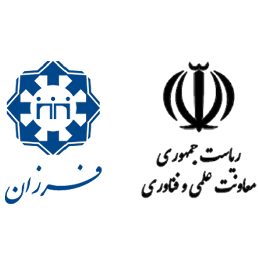 """موسسه فرزان توسط معاونت علمی و فناوری ریاست جمهوری به عنوان شرکت دانش بنیان """"صادراتی"""" تایید شد."""