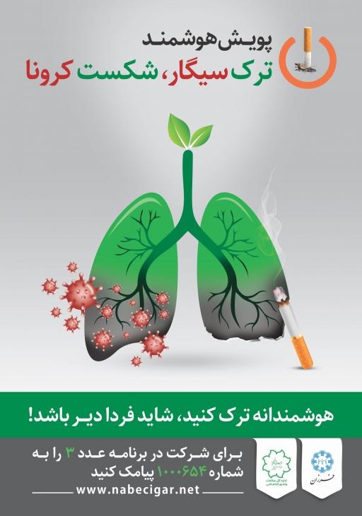 پویش هوشمند ترک سیگار – شکست کرونا در شهر تبریز آغاز شد.