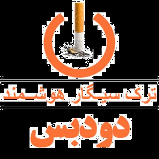 برنامه هوشمند ترک سیگار (دودبس) در شیوه نامه هفته مبارزه با دخانیات شهرداری تهران قرار گرفت.