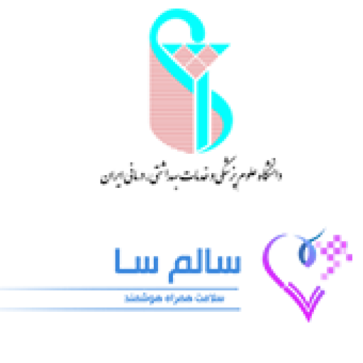 برنامه های هوشمند سالم سا در نشست با معاون بهداشت دانشگاه علوم پزشکی ایران و مدیران و کارشناسان این معاونت معرفی شد.